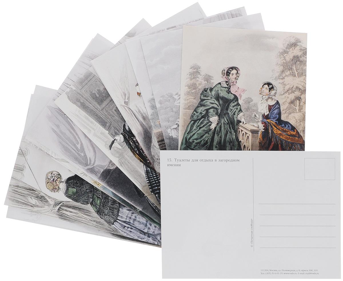 Журнал высокой моды. 1852 (буклет/Открытки)