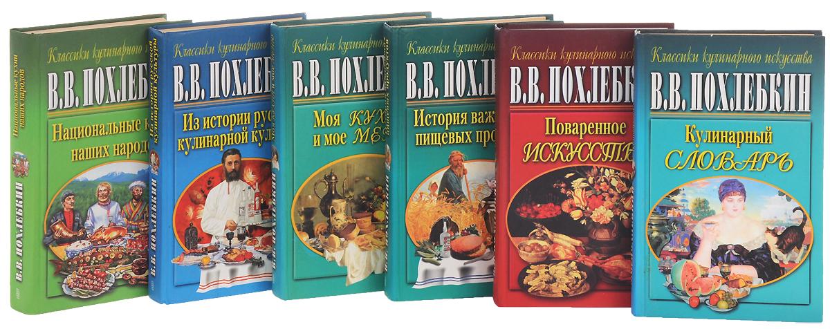 """Серия """"Классики кулинарного искусства"""" (комплект из 6 книг)"""