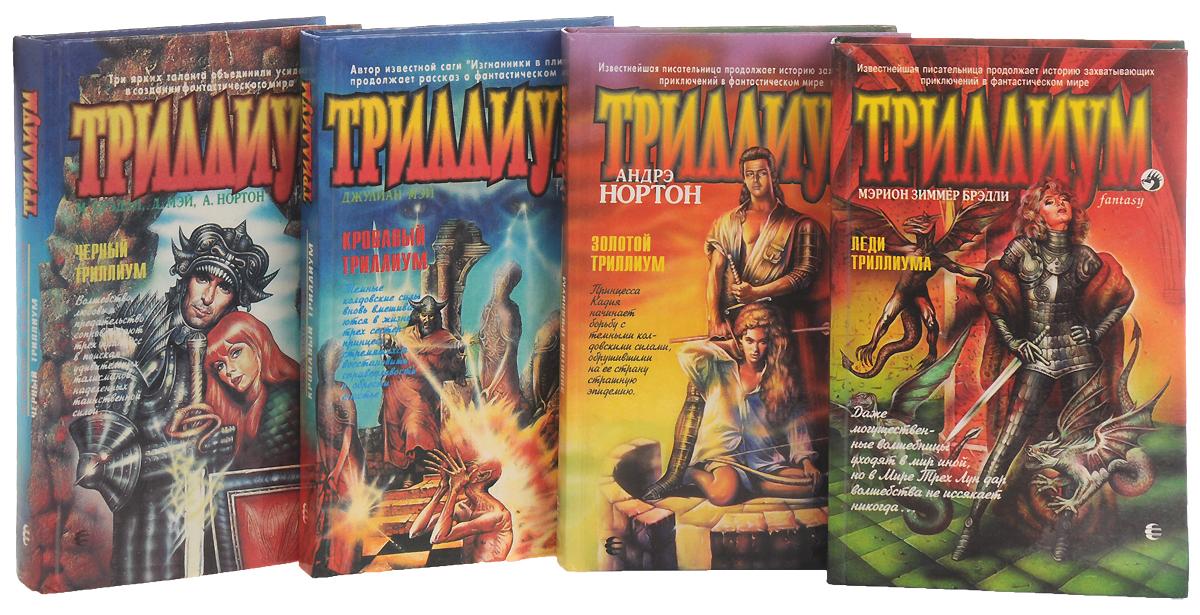 """Серия """"Триллиум"""" (комплект из 4 книг)"""