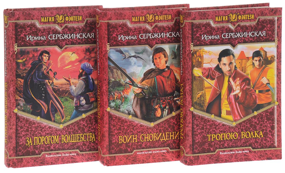 """Цикл """"Вечный странник"""" (комплект из 5 книг)"""