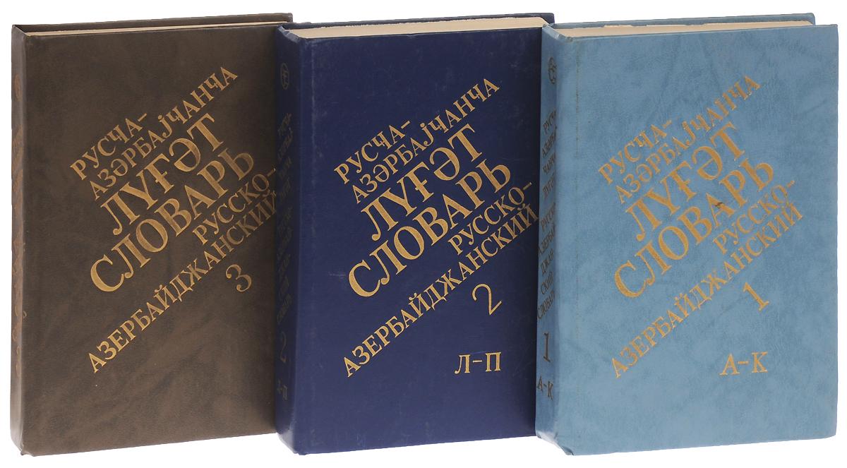 Русско-азербайджанский словарь. В 3 томах (комплект)