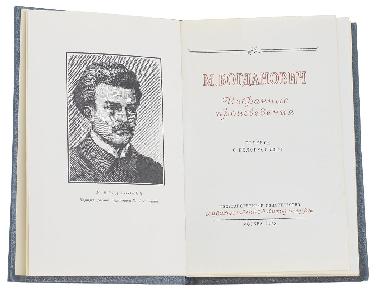 М. Богданович. Избранные произведения