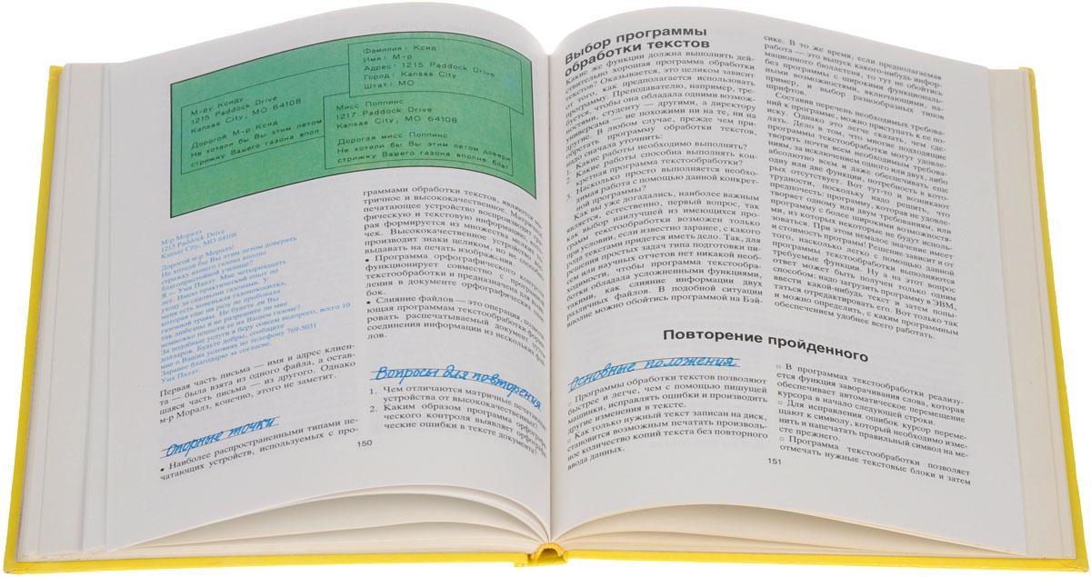 Основы компьютерной грамотности