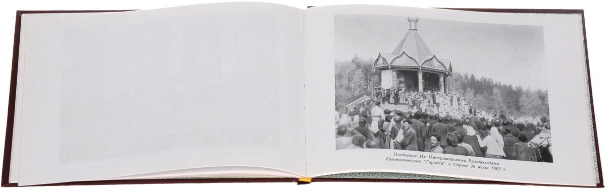 Открытие мощей и прославление Святого Преподобного Серафима, Саровского чудотворца в присутствии Их Императорских Величеств в июле 1903 года