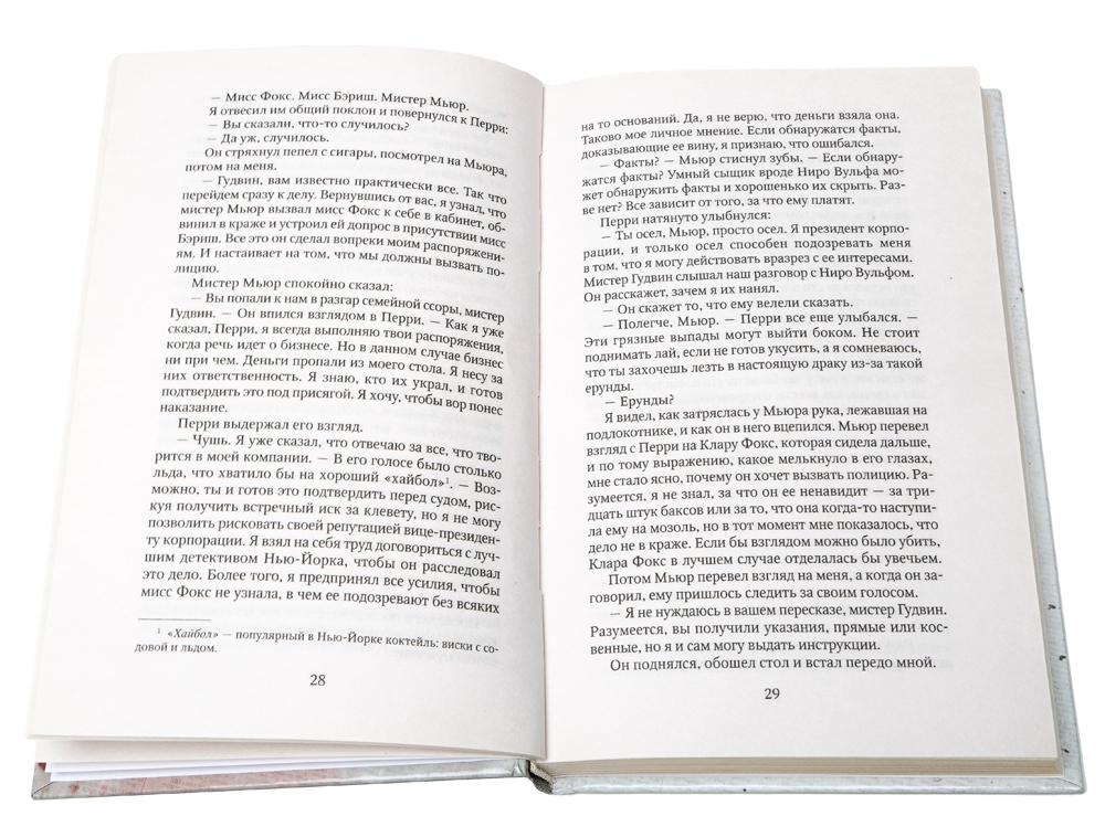 """Серия """"Великие сыщики. Ниро Вульф"""" (комплект из 42 книг)"""