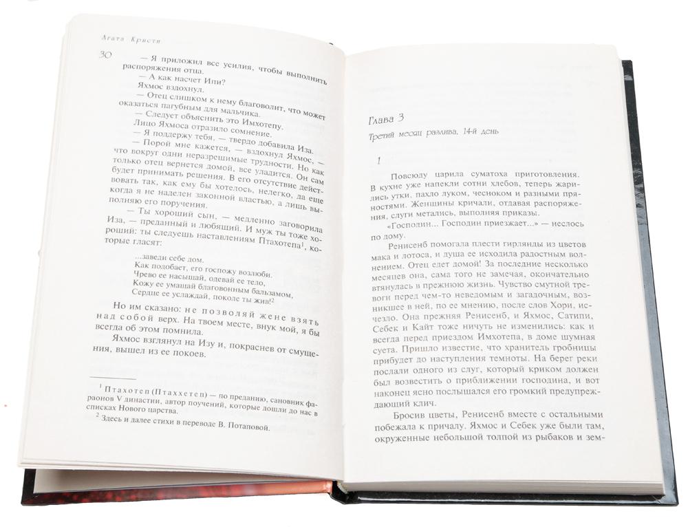 Агата Кристи. Собрание сочинений (комплект из 83 книг)