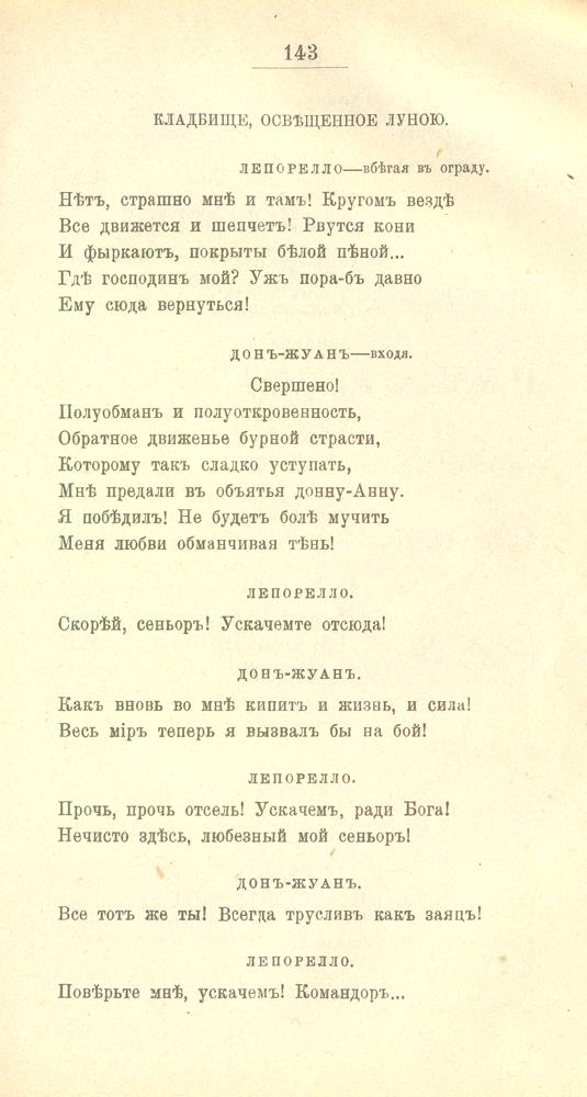 А. К. Толстой. Полное собрание стихотворений. В 2 томах (в одной книге)