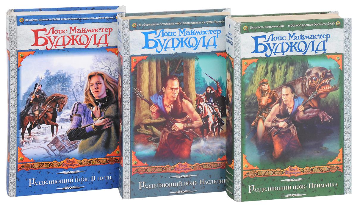 """Цикл """"Разделяющий нож"""" (комплект из 3 книг)"""