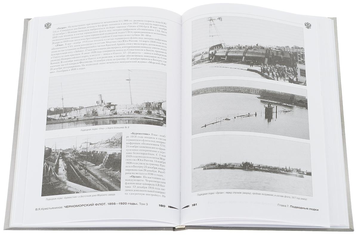 Черноморский флот Т.3 (1856-1920)