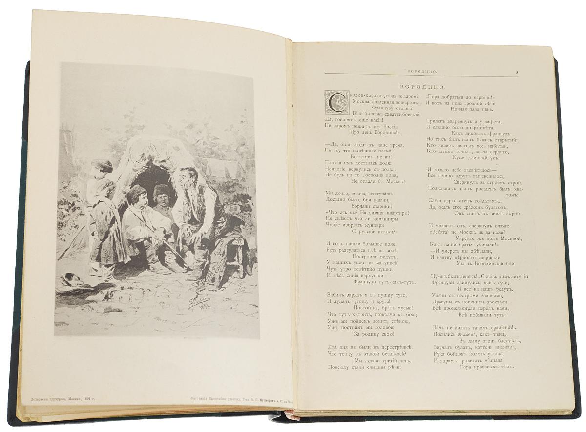 М. Ю. Лермонтов. Сочинения. В 2 томах