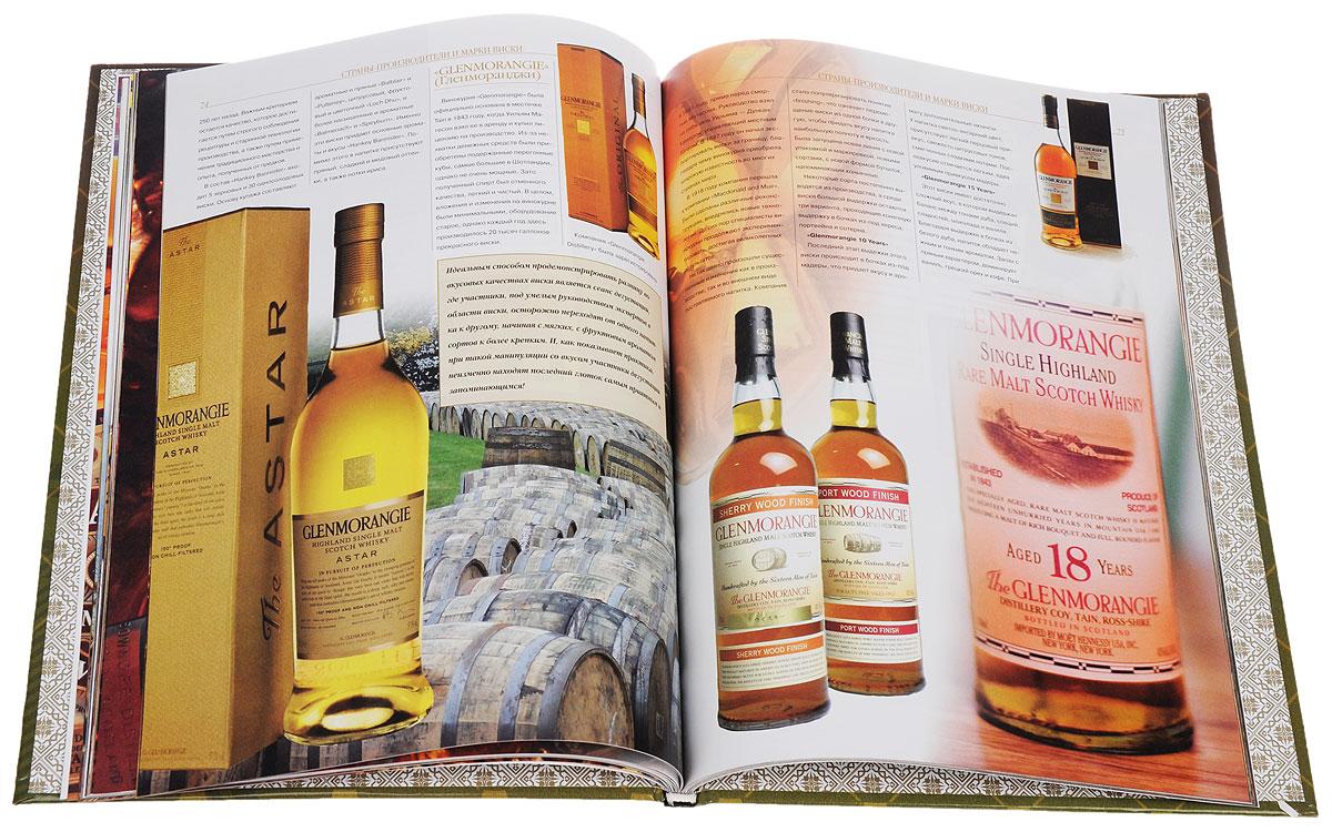 Виски.Иллюстрированная энциклопедия