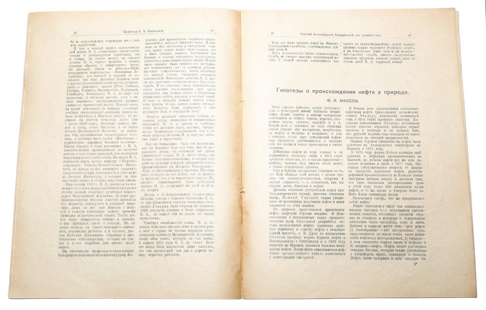 "Журнал ""Человек и природа"". № 1, 1923 год"