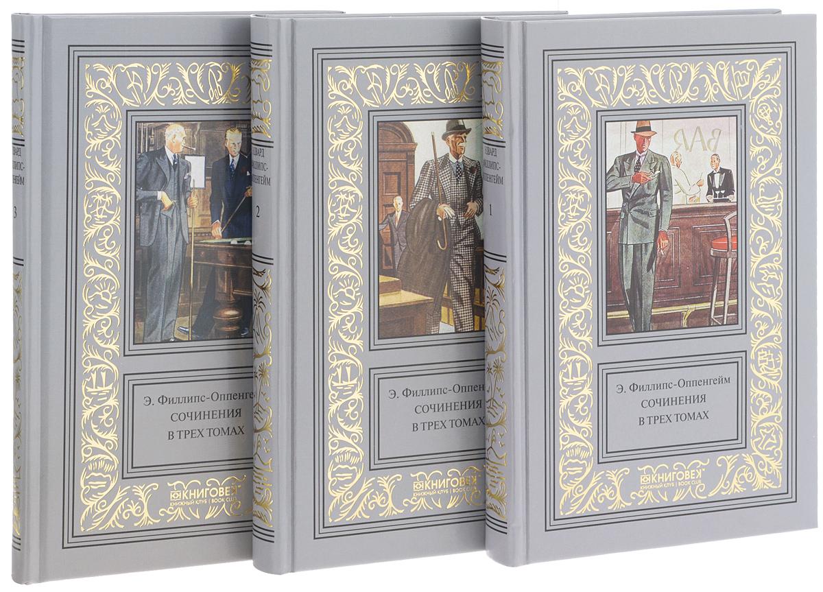 Э. Филлипс-Оппенгейм. Собрание сочинений. В 3 томах (комплект из 3 книг)