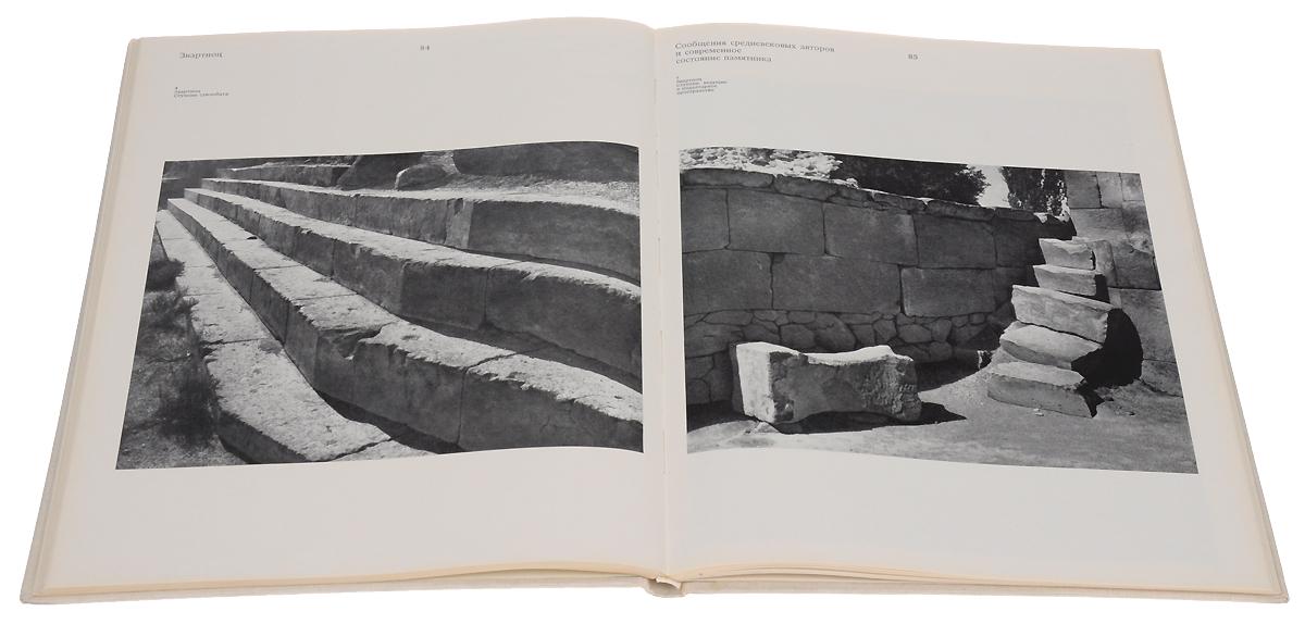 Звартноц. Памятник армянского зодчества VI-VII веков
