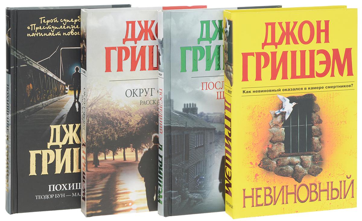 Джона Гришэм. Бестселлеры (комплект из 4 книг)