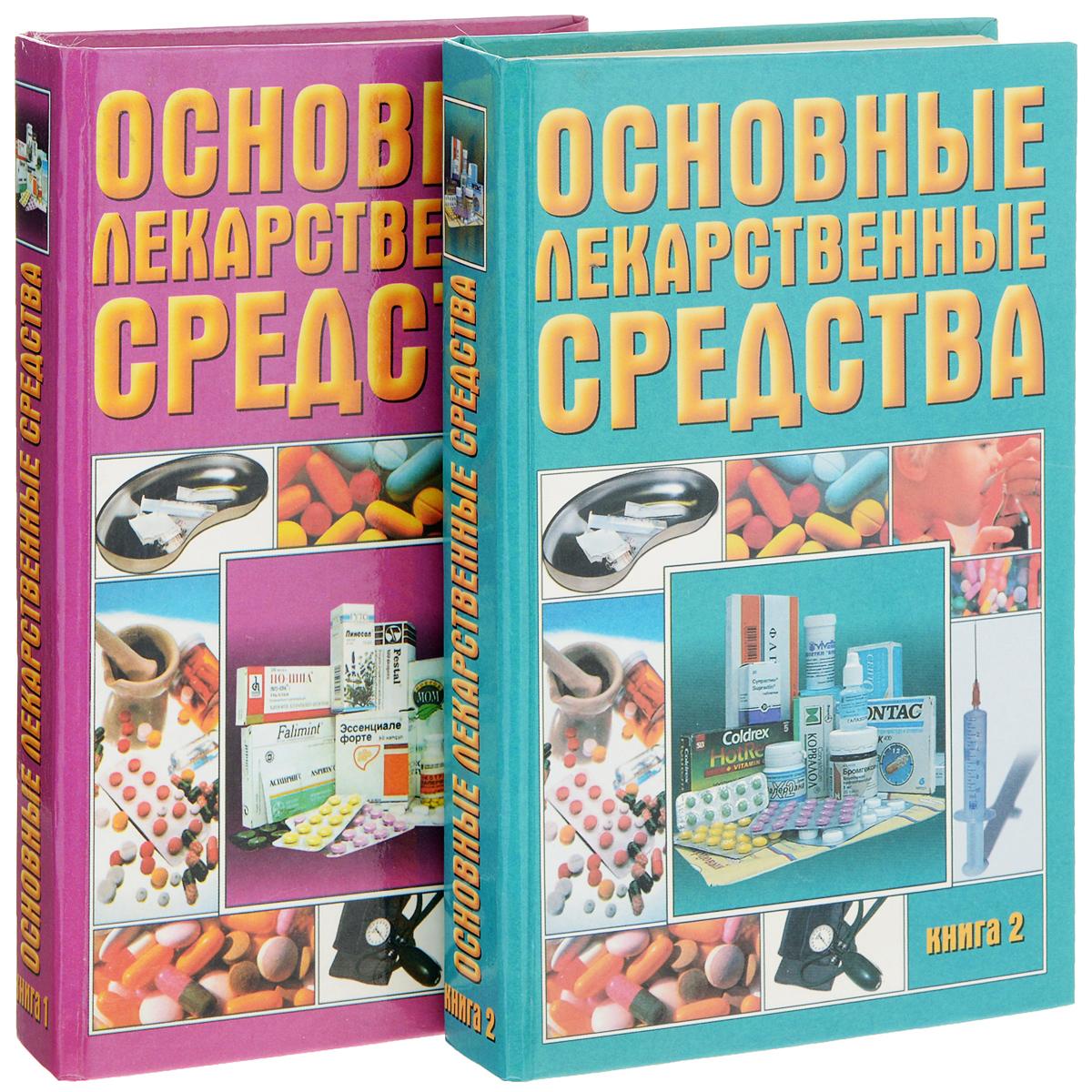 Основные лекарственные средства (комплект из 2 книг)