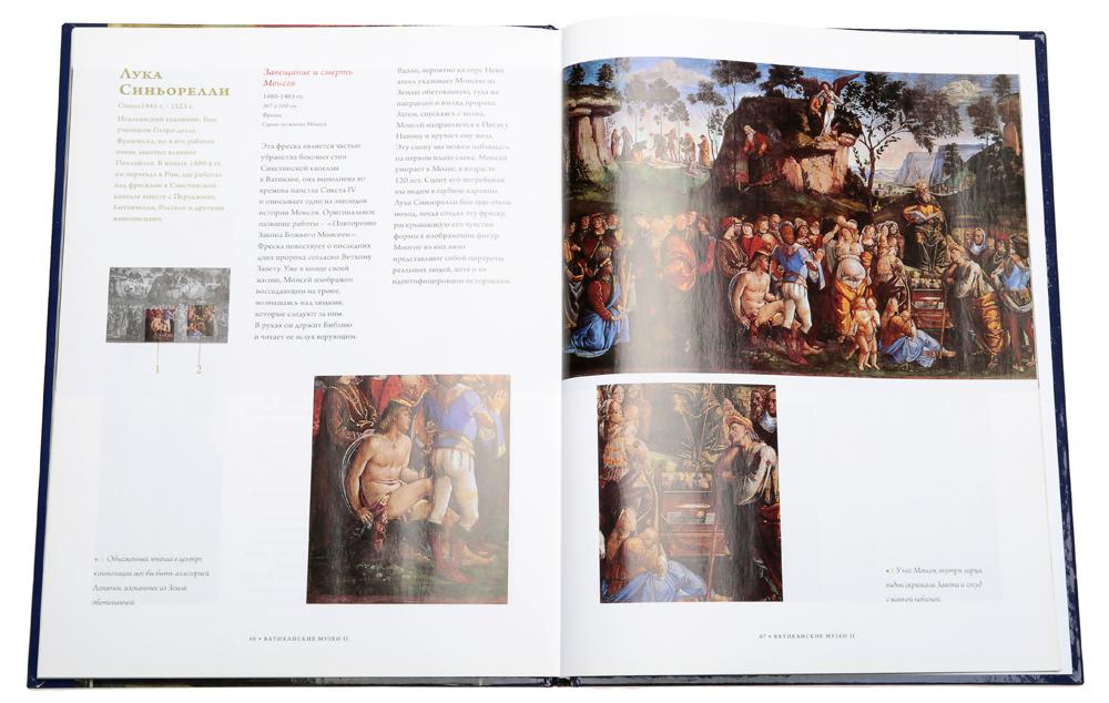 Ватиканские музеи II, Рим