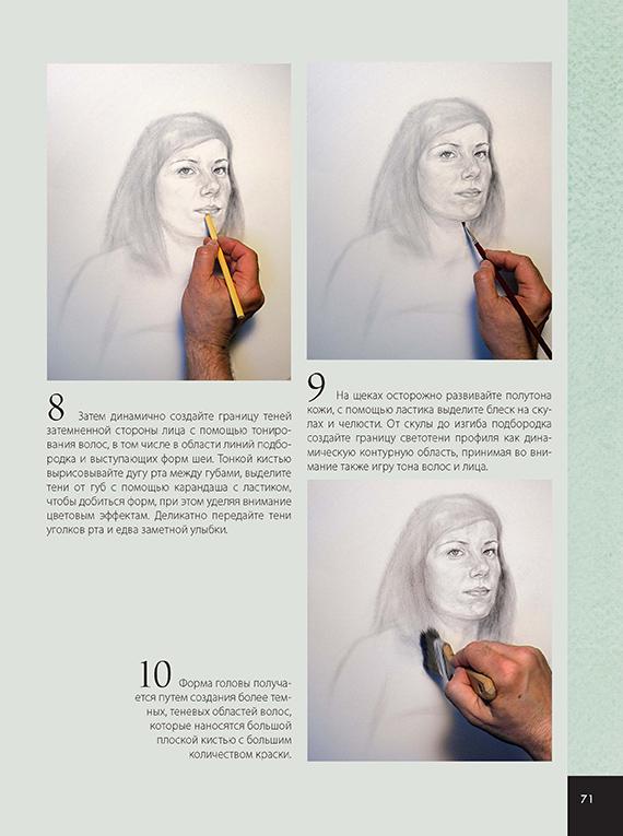 Портрет. Школа художника