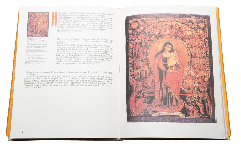 Великие Чудотворные. The Great Miraculous Icons. Les Grandes Icones Miraculeuses