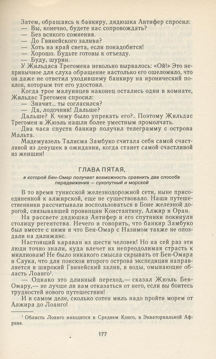 Жюль Верн. Собрание сочинений в 20 томах (комплект из 20 книг)