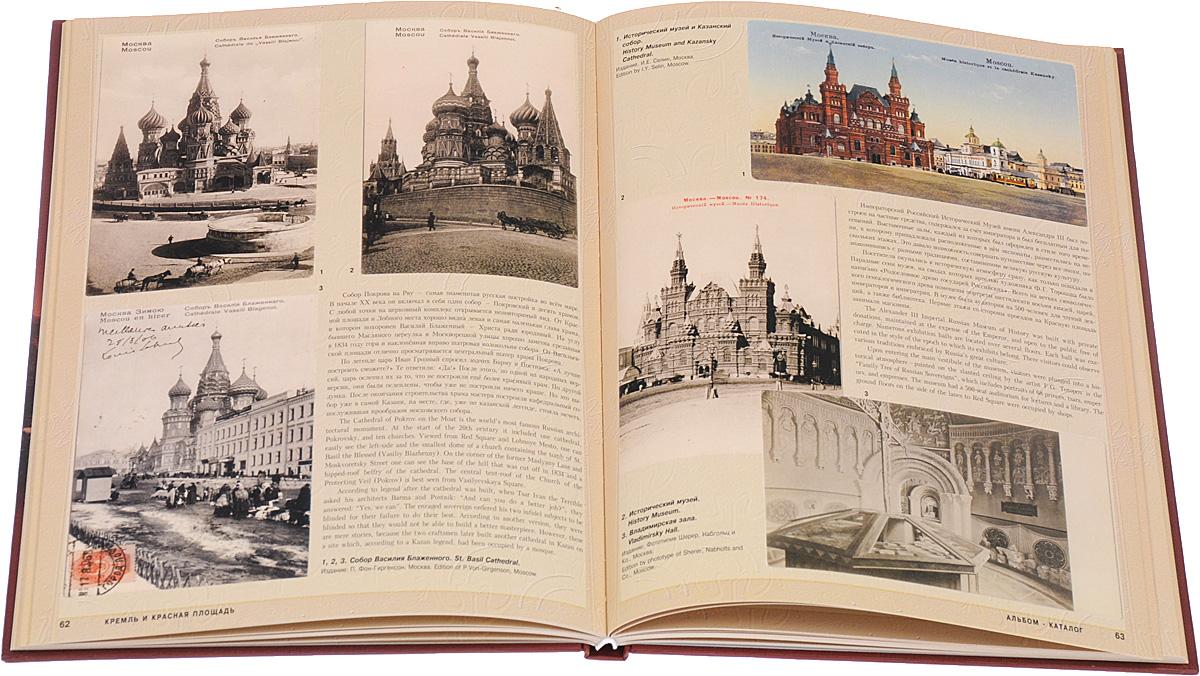Кремль и Красная площадь. Москва на старых открытках. 1895-1917 гг. / The Kremlin and Red Square: Moscow in Old postcards 1895-1917