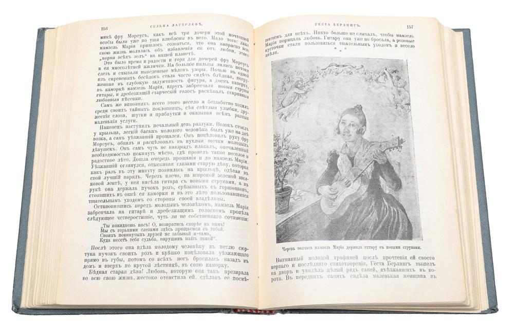 Сельма Лагерлеф. Собрание сочинений (комплект из 3 книг)