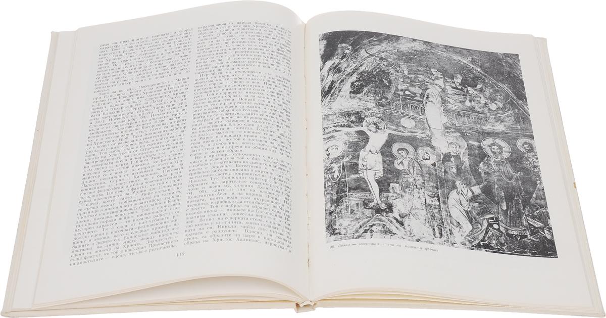 Староболгарское искусство XI - XIII в.