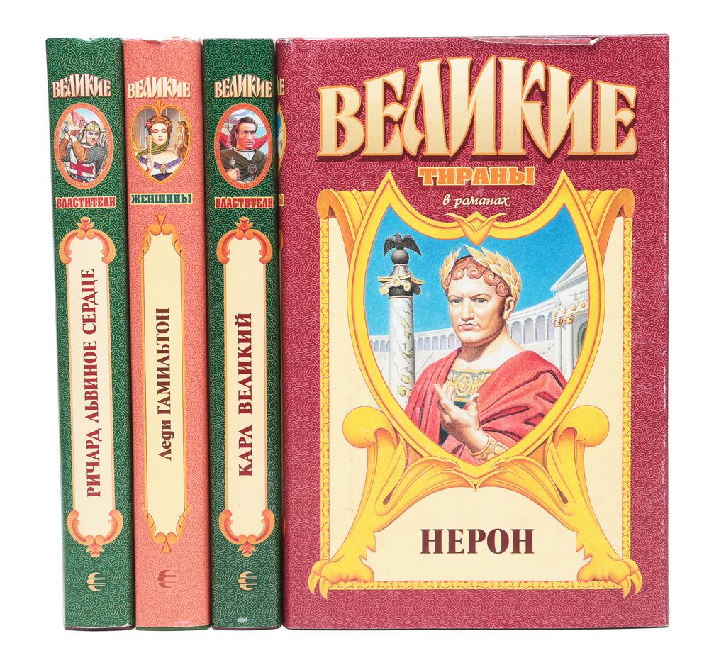 Великие в романах (комплект из 11 книг)