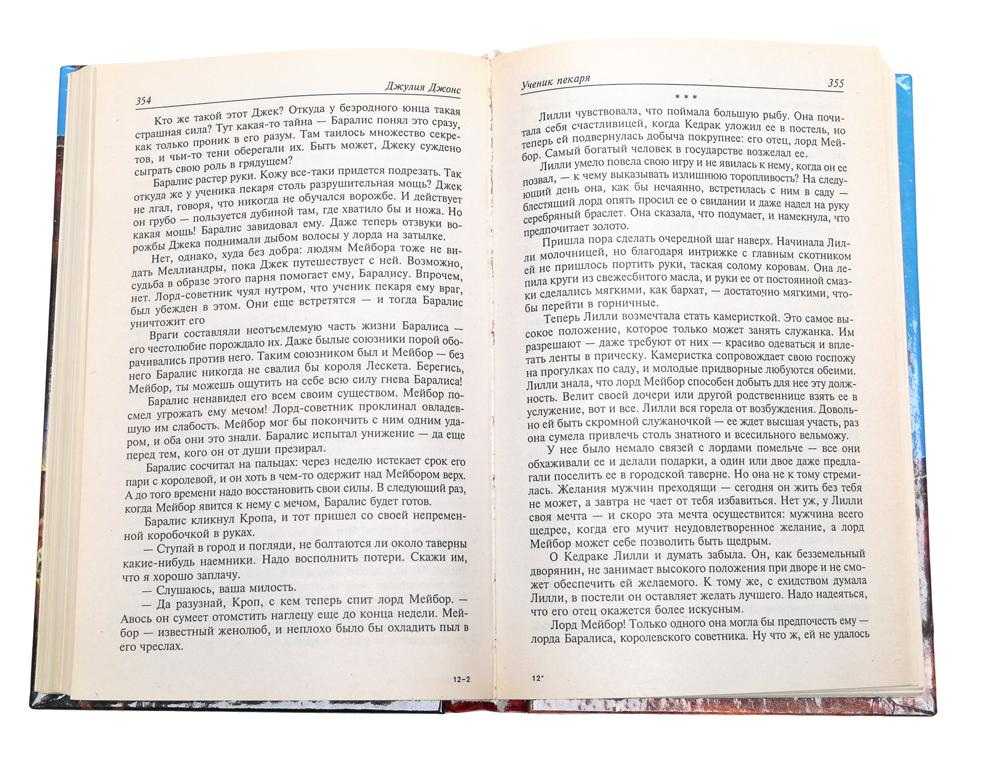 Ученик пекаря (комплект из 2 книг)