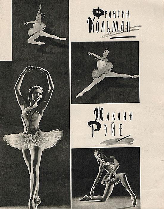 Балет Национального оперного театра, Париж. Гастроли в СССР, июнь 1958