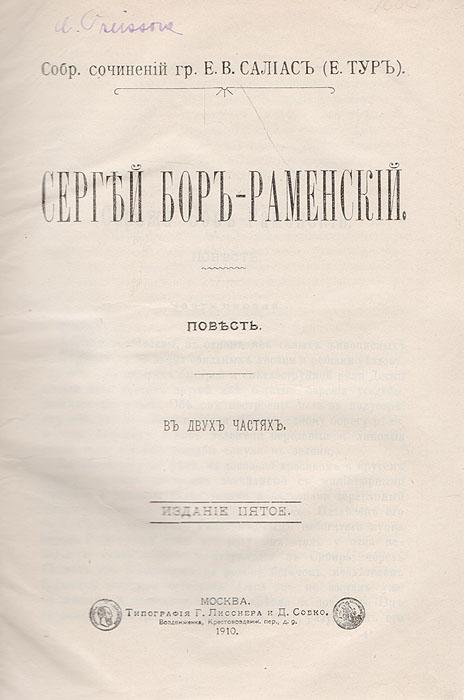Сергей Бор-Раменский