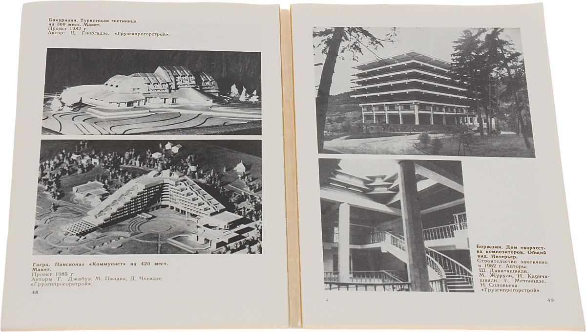 Архитектура Грузии. 1981-1986. Каталог