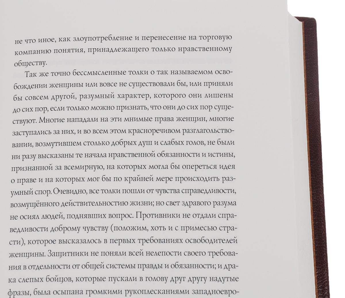 Призвание России (подарочное издание)