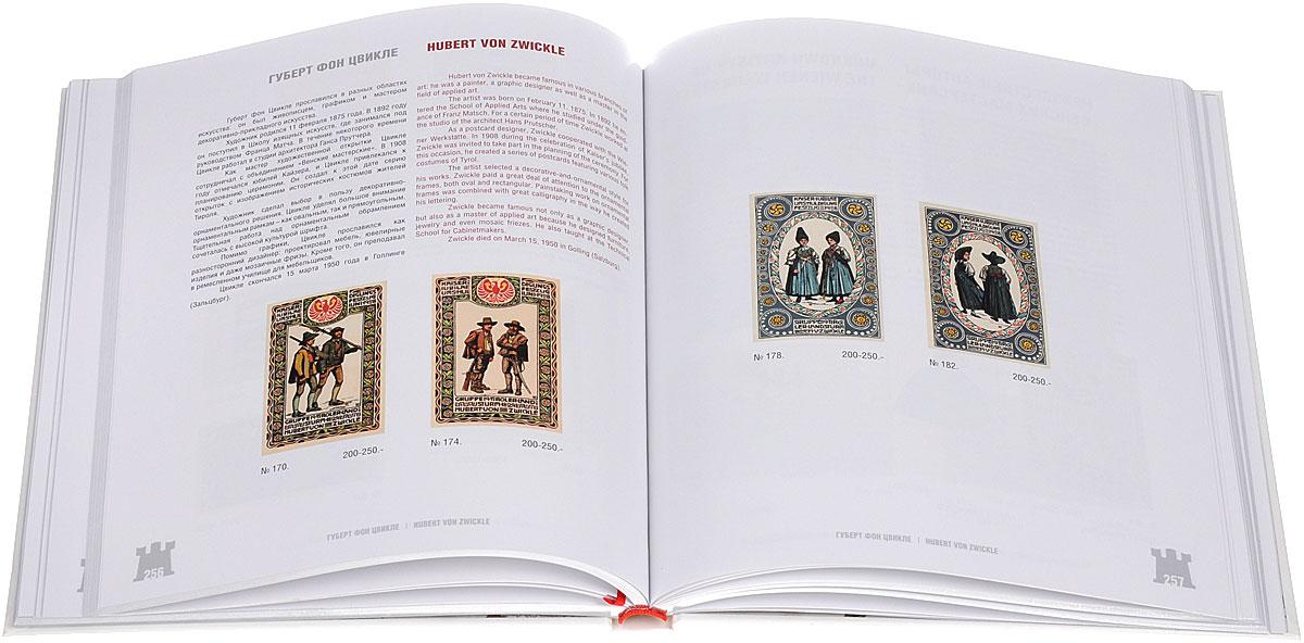 Wiener Werkstatte: The Illustrated Catalogue of Postcards / Венские мастерские. Иллюстрированный каталог почтовых открыток