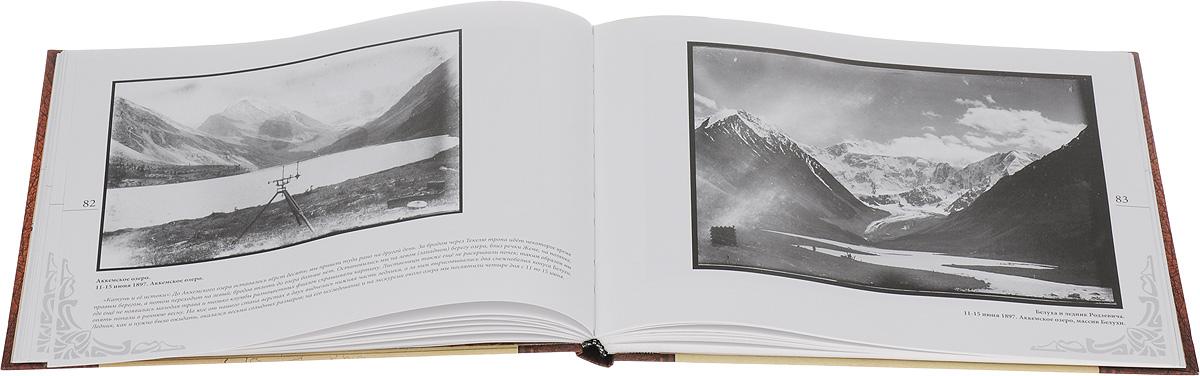 Сибирский альпинист. Фотографии экспедиций В. Сапожникова