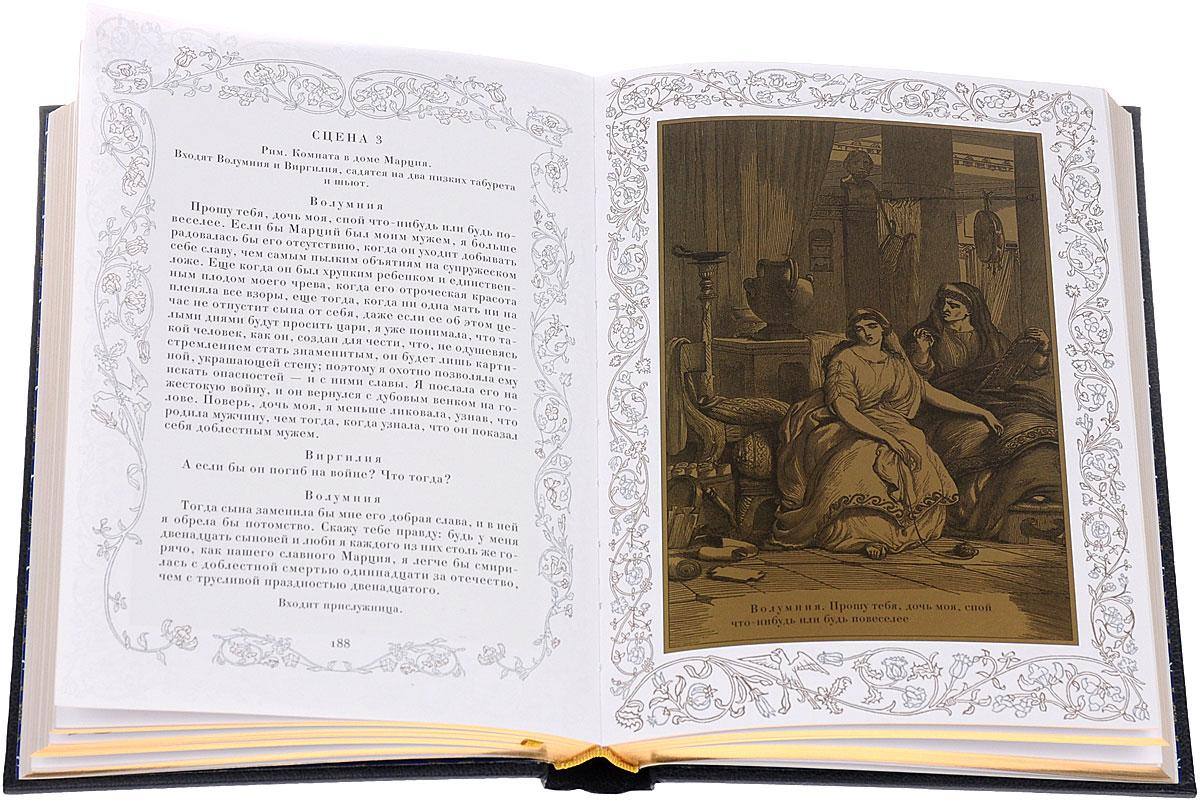 Уильям Шекспир. Полное собрание сочинений. Трагедии (эксклюзивный, подарочный комплект из 5 книг)