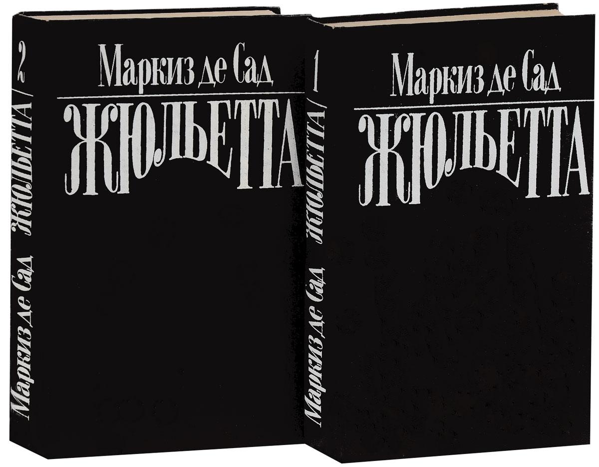 Жюльетта. В 2 томах (комплект)