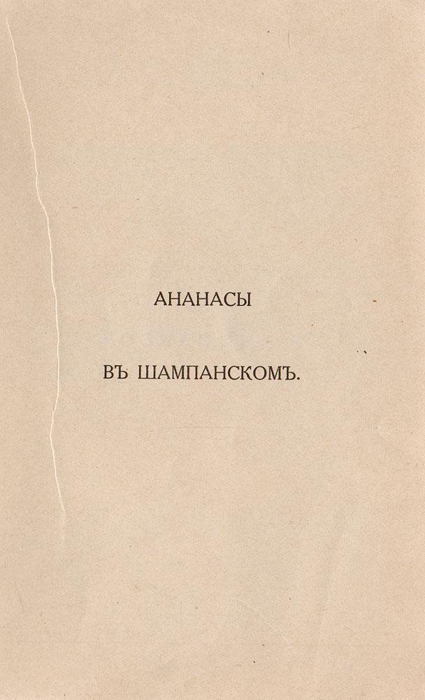 Игорь Северянин. Собрание поэз. Том 3. Ананасы в шампанском