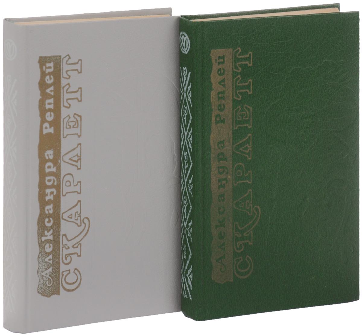 Скарлетт. В 2 томах (комплект из 2 книг)