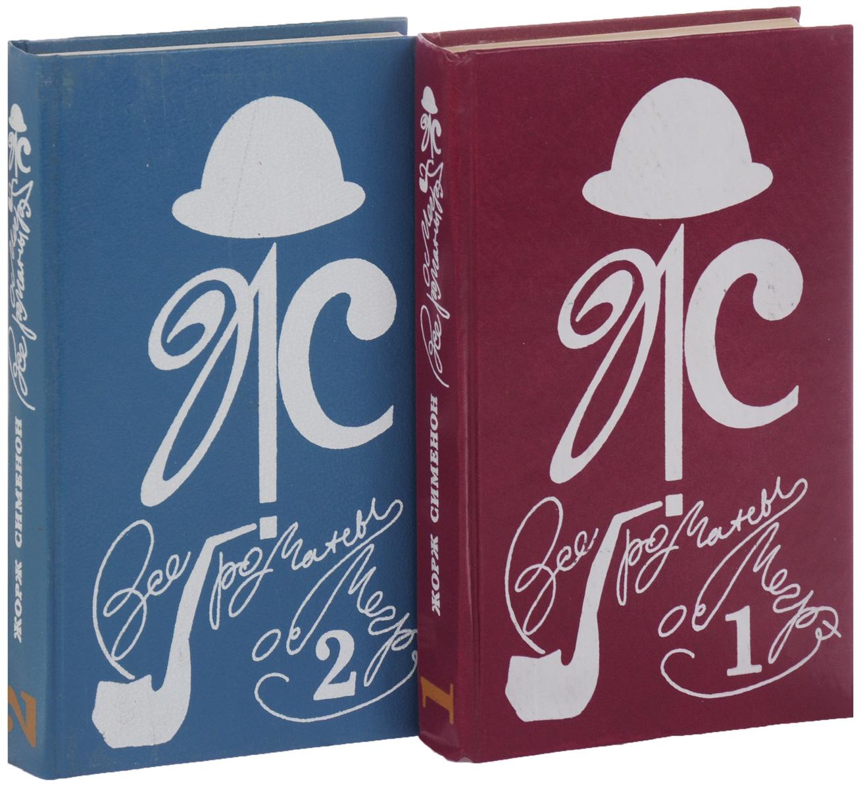 Все романы о Мегрэ. В 22 томах. Том 1-2 (комплект из 2 книг)