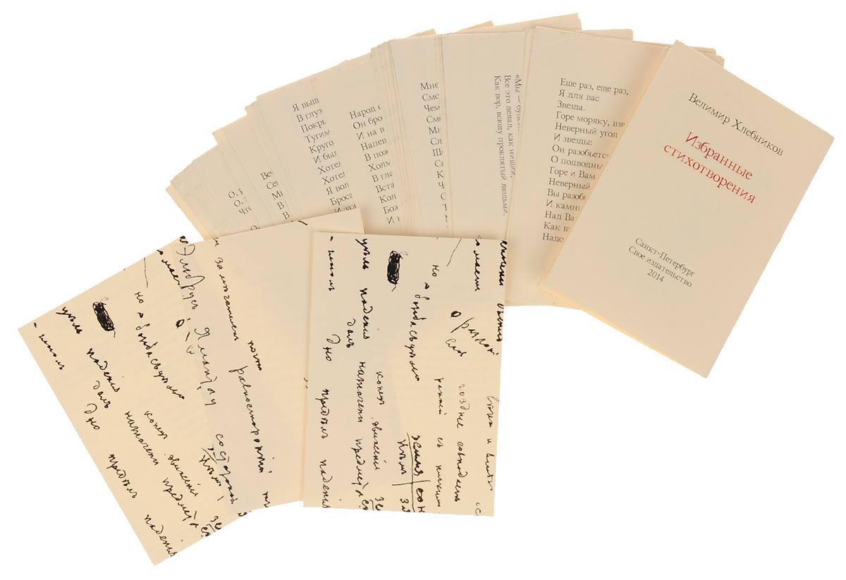Хлебников В. 48 избранных стихотворений в джутовом мешочке