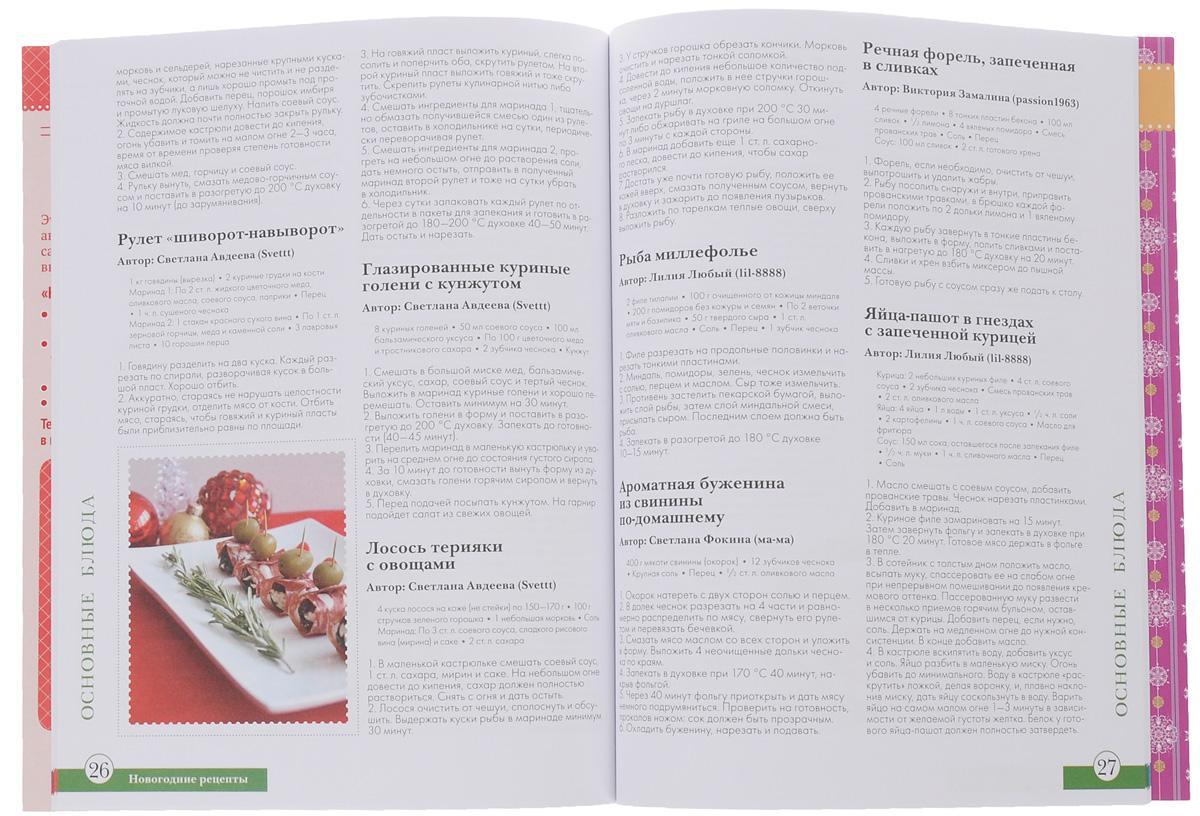 500 восхитительных рецептов. Четвертая книга в подарок (комплект из 4 книг)