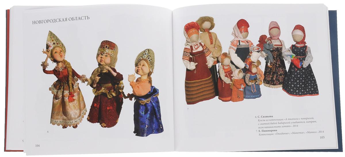 Кукла в национальном костюме. Всероссийская выставка. Каталог