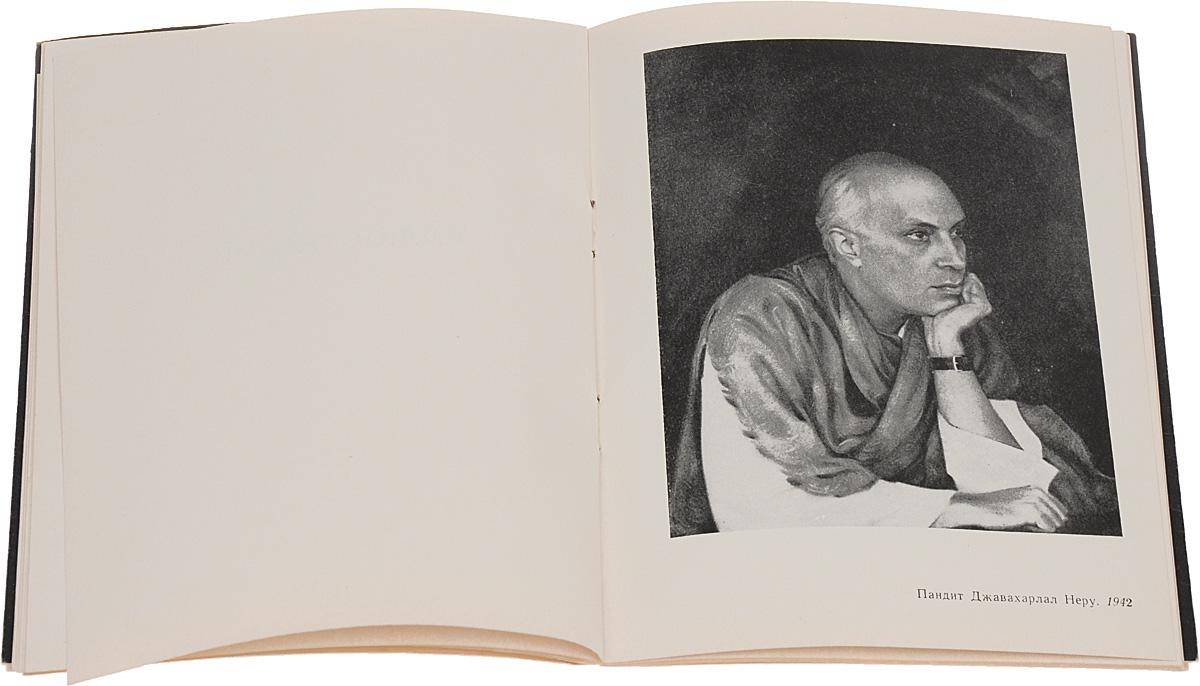 Выставка произведений художника С. Н. Рериха. Каталог