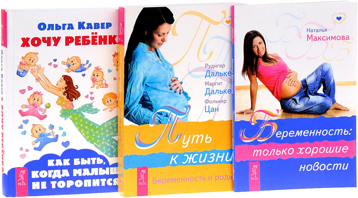 Хочу ребенка. Беременность. Путь к жизни (комплект из 3 книг)