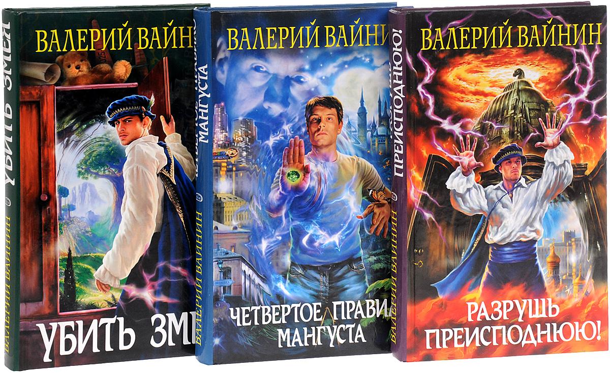 "Валерий Вайнин. Цикл ""Мангуст"" (комплект из 3 книг)"