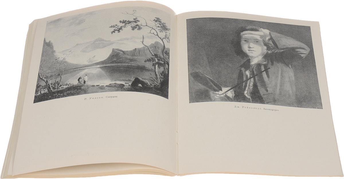 Живопись Великобритании. 1700-1960. Каталог выставки