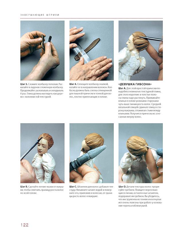 Реалистичные фигурки из полимерной глины. Техники, секреты и тонкости