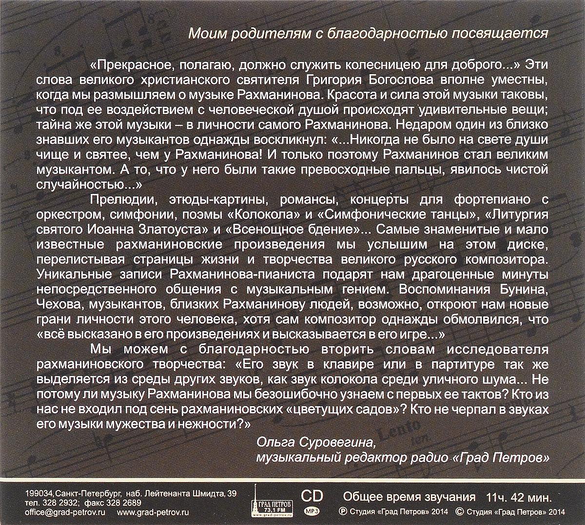 Рахманинов. Страницы жизни и творчества (аудиокнига MP3 на CD)