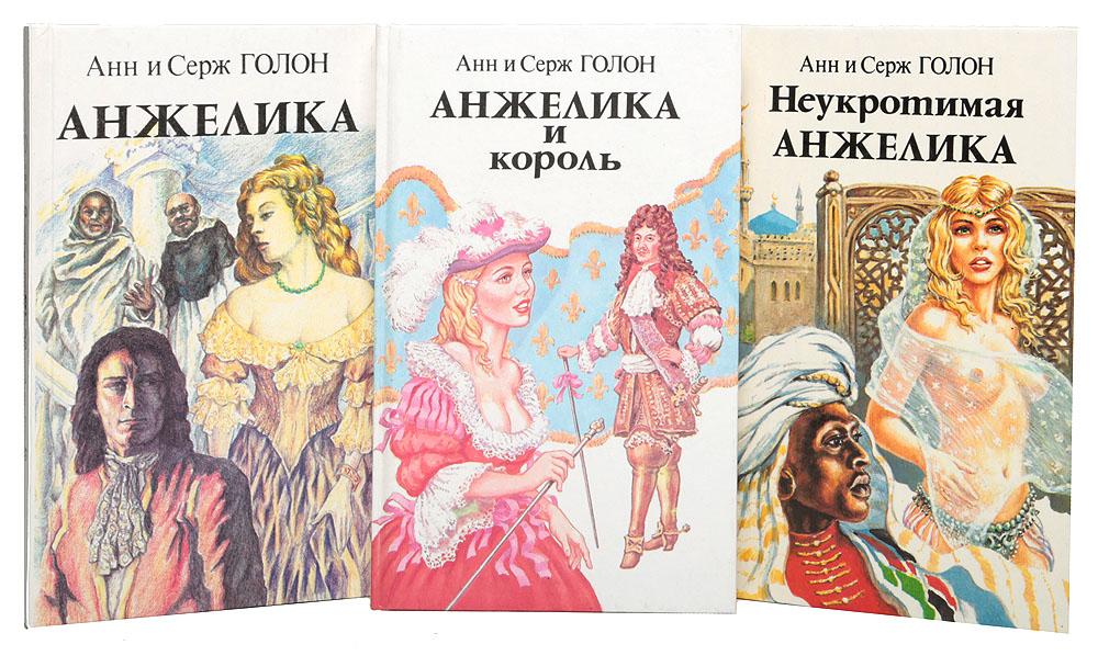 Анжелика (комплект из 11 книг)